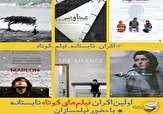 باشگاه خبرنگاران -اکران تابستانه فیلم کوتاه در قزوین