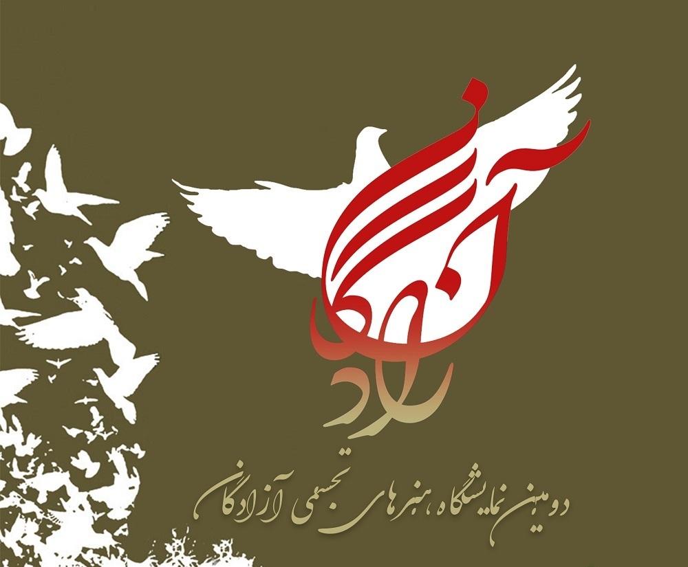 باشگاه خبرنگاران -افتتاح دومین نمایشگاه پوسترهای آزادگان در باغ موزه قصر