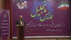 تجلیل ازبرگزیدگان پرسش مهر رئیس جمهوردر کهگیلویه وبویراحمد