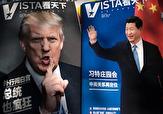 باشگاه خبرنگاران - «سلاح مخفی» پکن در جنگ تجاری با واشنگتن چیست؟