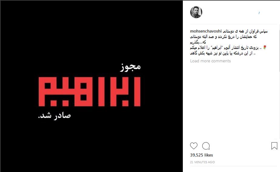 مجوز آلبوم محسن چاووشی صادر شد