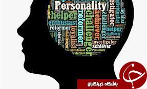 صفات شخصیتی