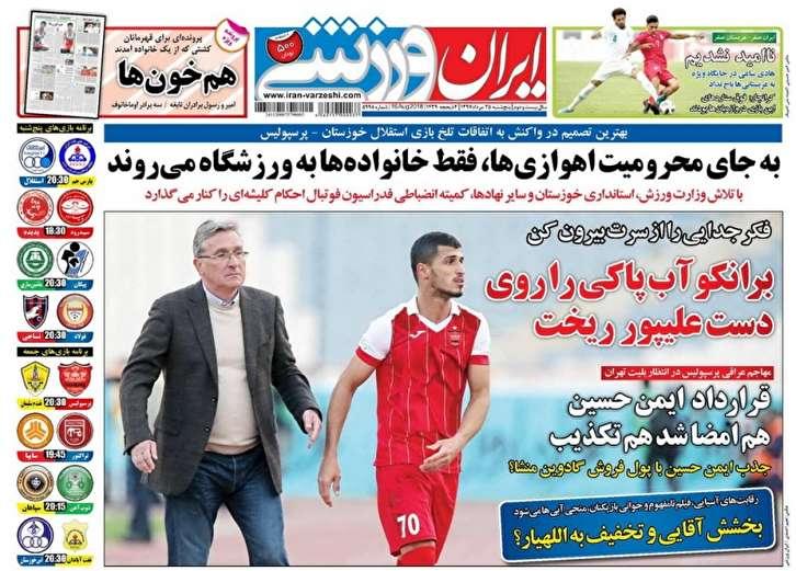باشگاه خبرنگاران - روزنامه ایران ورزشی - ۲۵ مرداد