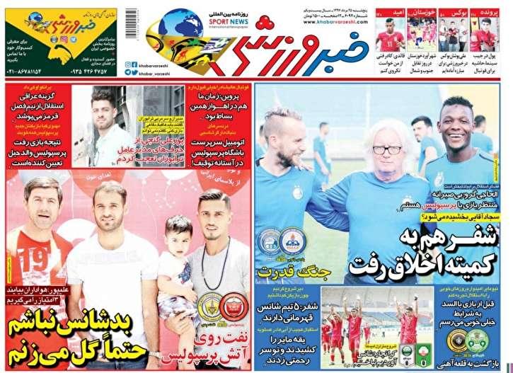 باشگاه خبرنگاران - روزنامه خبر ورزشی - ۲۵ مرداد