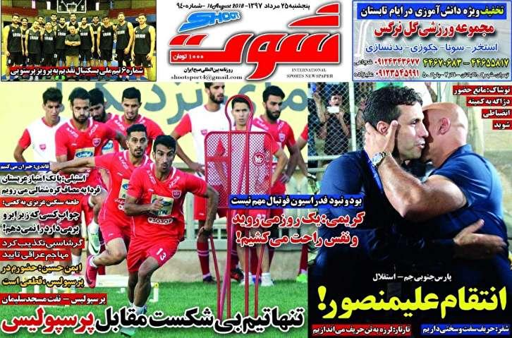 باشگاه خبرنگاران - روزنامه شوت - ۲۵ مرداد