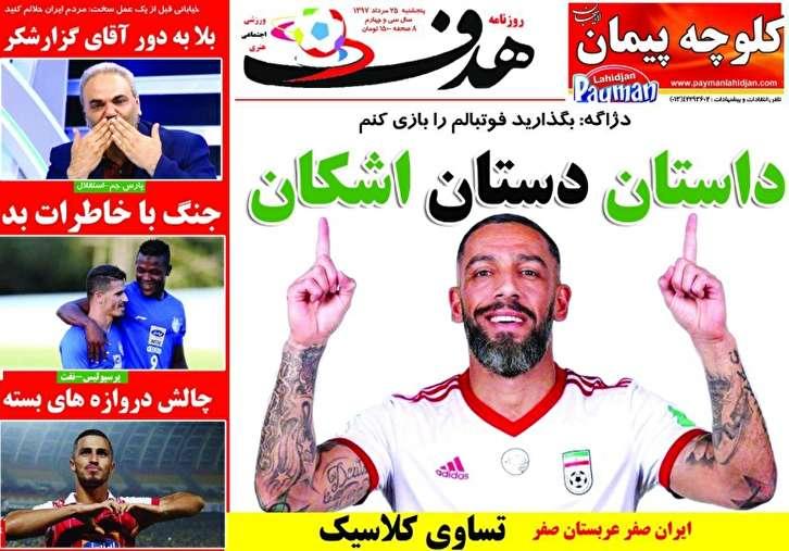 باشگاه خبرنگاران - روزنامه هدف - ۲۵ مرداد