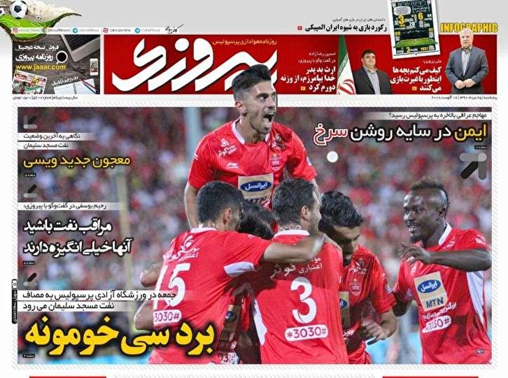 باشگاه خبرنگاران - روزنامه پیروزی - ۲۵ مرداد