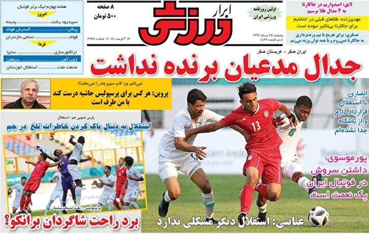 باشگاه خبرنگاران - روزنامه ابرار ورزشی - ۲۵ مرداد