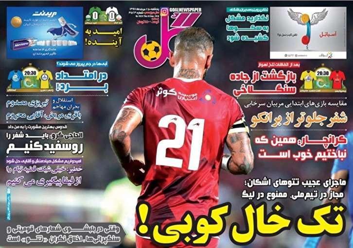 باشگاه خبرنگاران - روزنامه گل - ۲۵ مرداد