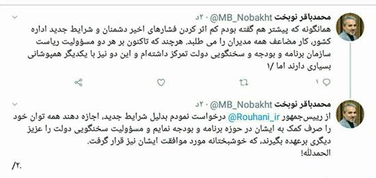 چرا روحانی سخنگوی دولت معرفی نمیکند؟//خاموشی سالن نشست با نبود سخنگو!