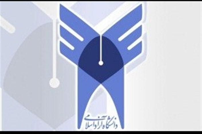 باشگاه خبرنگاران -نکاتی که داوطلبان دانشگاه آزاد باید زمان انتخاب رشته به آن توجه کنند