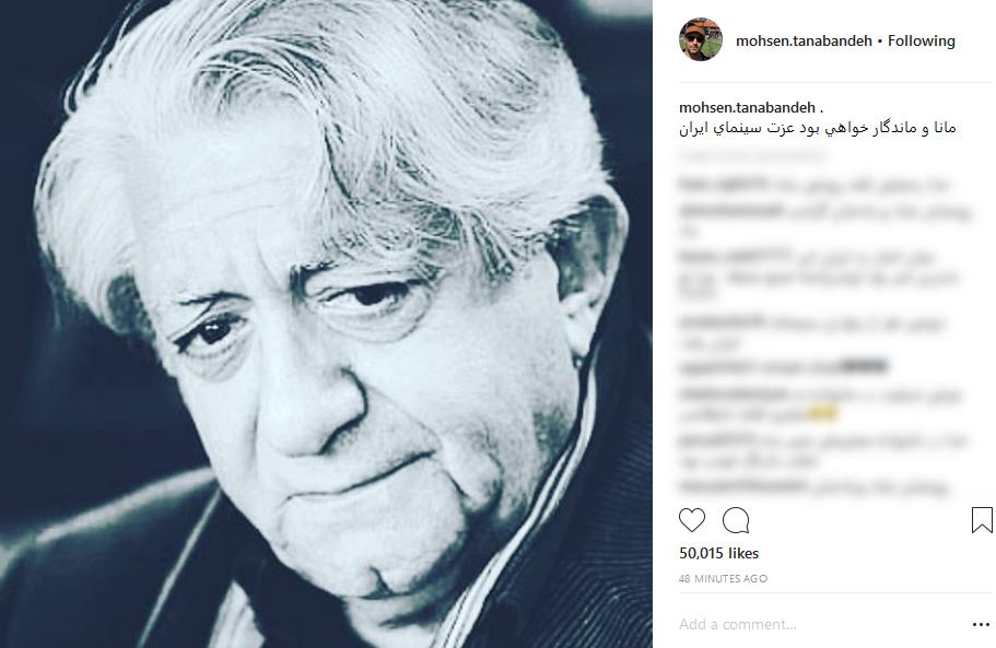 واکنش چهرهها به درگذشت عزتالله انتظامی +تصاویر