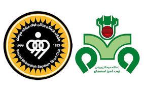 باشگاه خبرنگاران -ترکیب تیم های ذوب آهن و سپاهان اعلام شد