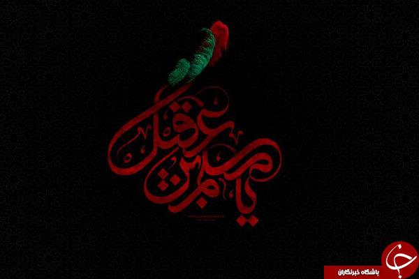 :)حضرت مسلم بن عقیل کیست؟ + روزشمار حرکت به کوفه تا شهادت ایشان:)