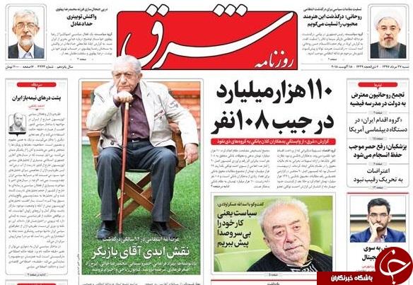 احتمال افزایش نرخ سود بانکی/ تشکیل گروه اقدام علیه ایران/ وداع با عزت سینما و ضیاء تلویزیون