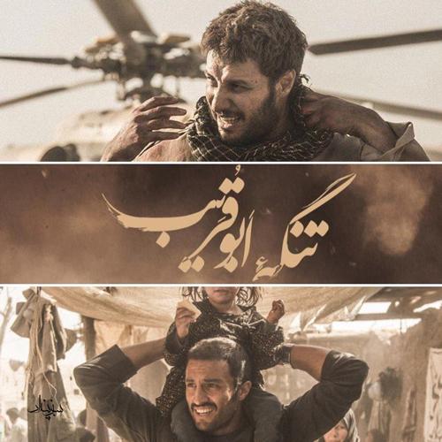 «تنگه ابوقریب»؛ تنگه عشق و رشادت/ فیلمی ضد جنگ و تاثیرگذار