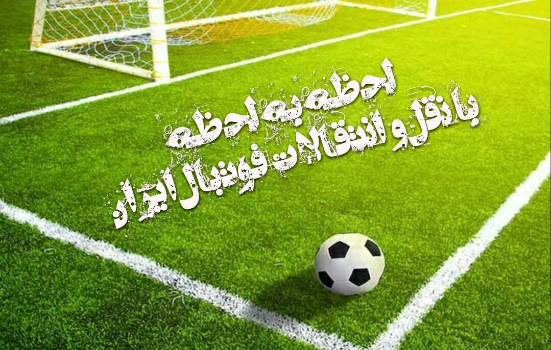 آخرین اخبار نقل و انتقالات لیگ برتر فوتبال ایران؛