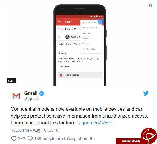 گوگل حالت محرمانه را به نسخه اندروید Gmail اضافه کرد
