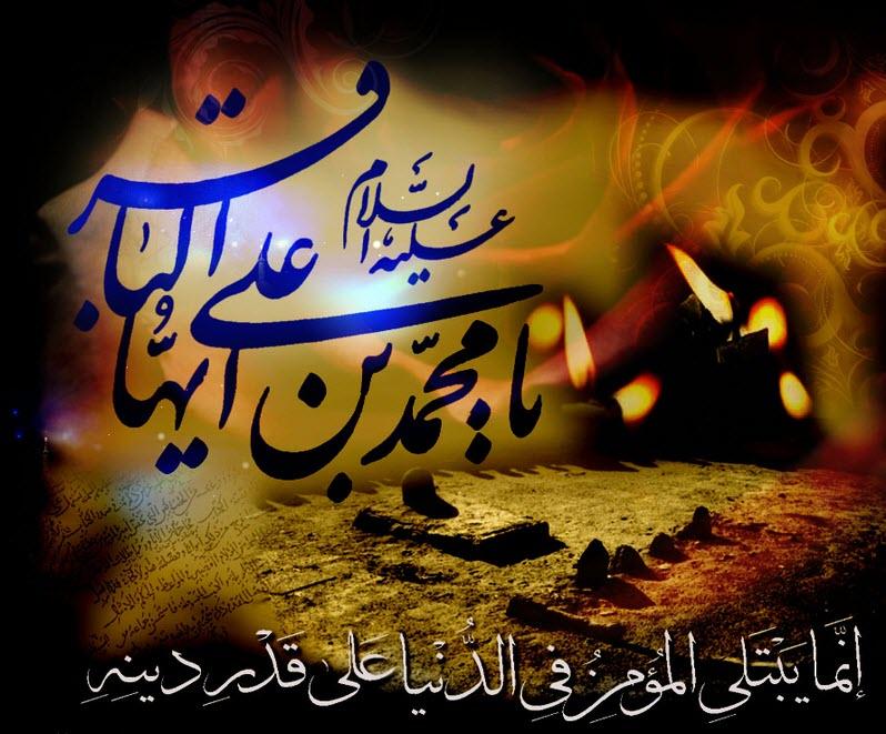 عکس نوشته های زیبا به مناسبت شهادت امام محمد باقر (ع)