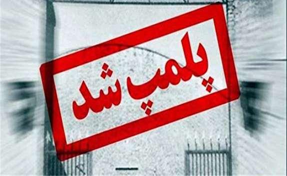 باشگاه خبرنگاران - اختلاف نظر، دفتر شورای اسلامی سلمانشهر را پلمب کرد