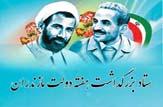 باشگاه خبرنگاران - معرفی اعضای ستاد بزرگداشت هفته دولت مازندران