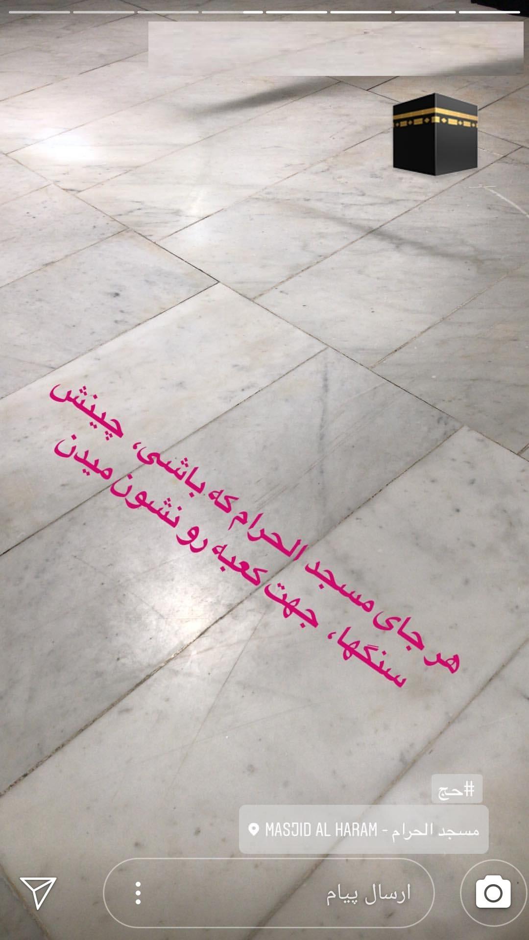 قصه تکراری منع زیارت از سمت وهابیون/ همخوانی دلنشین حجاج برای فرج امام زمان (عج)