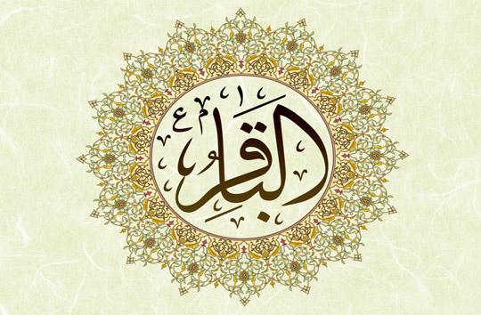 زندگینامه حضرت امام محمد باقر (علیه السلام)