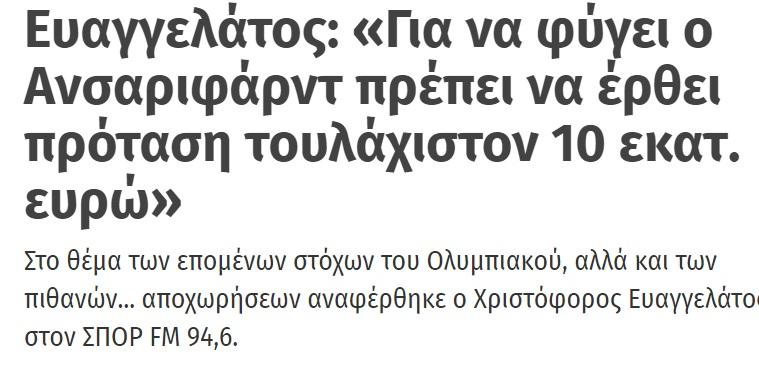حاج صفی از المپیاکوس رفتنی شد/ شرط 10 میلیون یورویی برای انصاری فرد