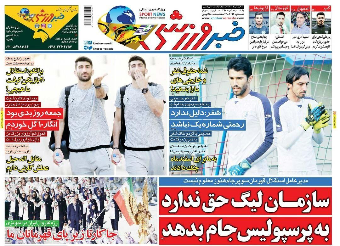 روزنامههای ورزشی ۲۸ مرداد