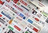 باشگاه خبرنگاران - کمی هم آمریکایی باشید!/ اعلام حکم دادگاه موسسه ثامن/ شهر در دست کودتاچیان
