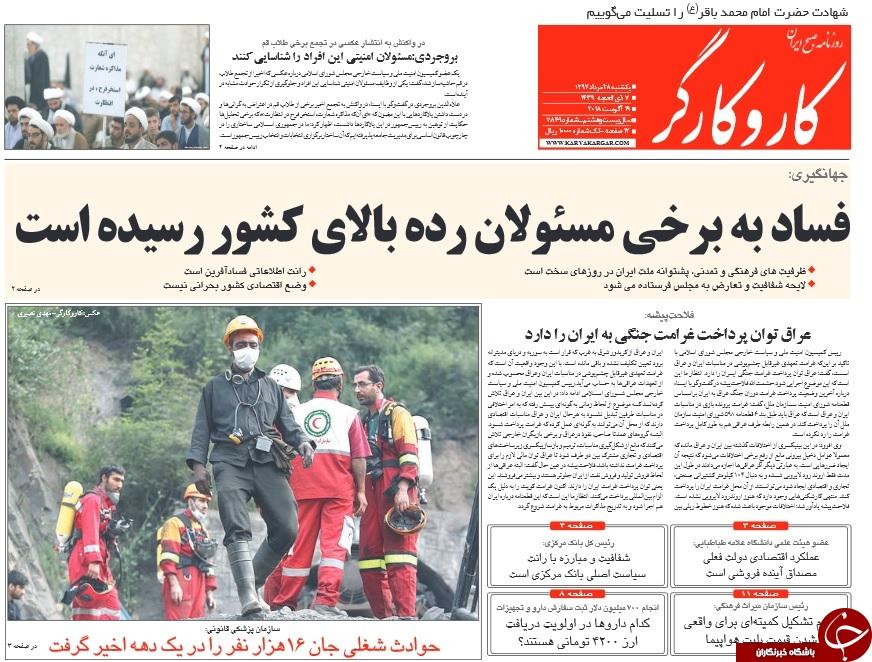 کمی هم آمریکایی باشید!/ اعلام حکم دادگاه موسسه ثامن/ شهر در دست کودتاچیان
