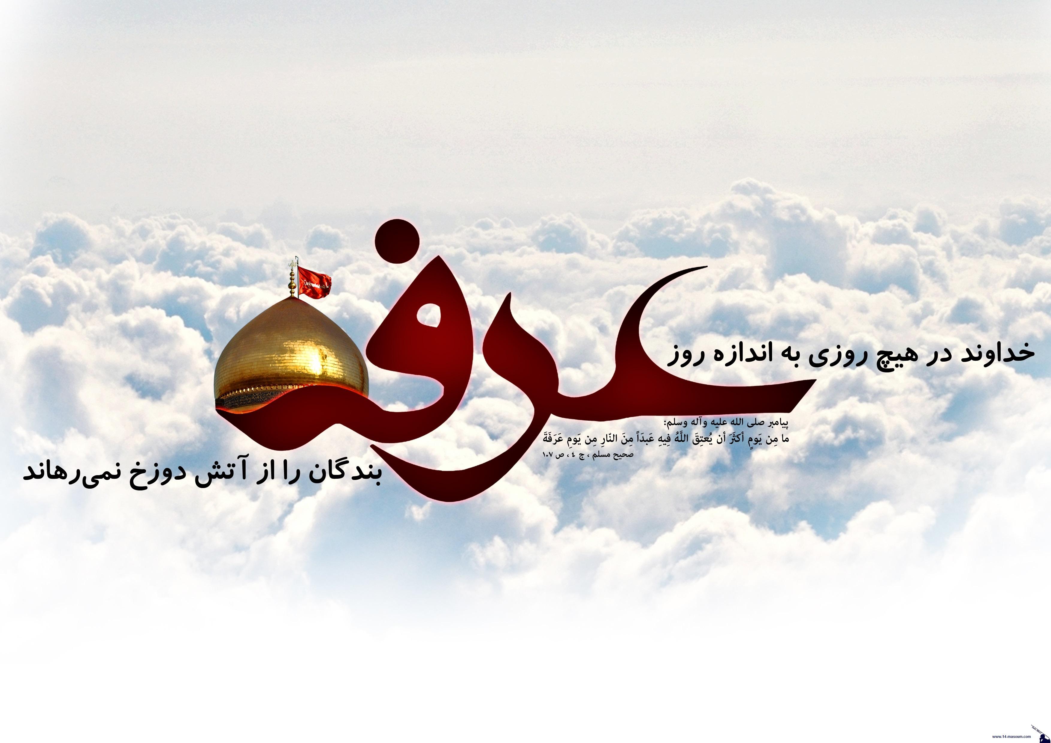 عکس نوشته پروفایل به مناسبت روز عرفه + تصاویر
