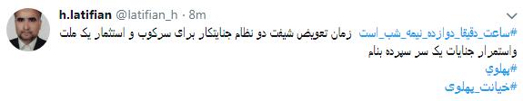 کاربران با#خیانت_ پهلوی از ساعت 18 امروز طوفان توئیتری به راه انداختند+ تصاویر