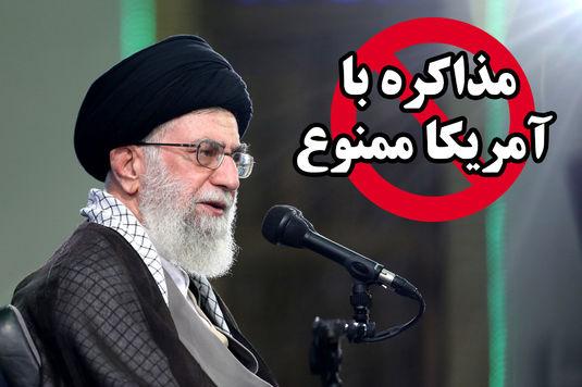 علت دستور رهبر انقلاب مبنی بر ممنوعیت مذاکره با آمریکا چیست؟