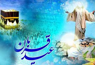 رمز و رازهای نهفته در دل «عید قربان»/از جشن پیروزی وظیفه بر غریزه چه میدانید؟