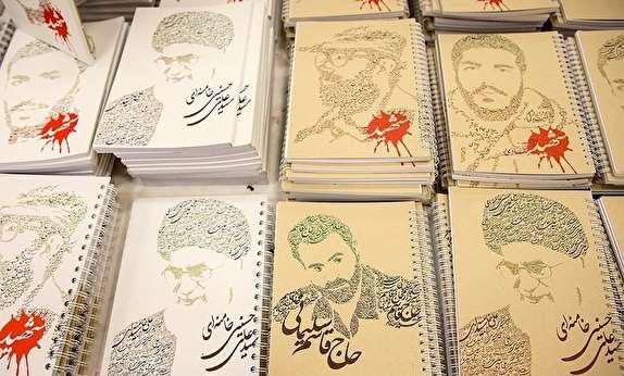 باشگاه خبرنگاران -طرحهایی که در نمایشگاه نوشتافزار اسلامی - ایرانی عرضه شدهاند/ اجرای دوباره پویش صدبرگ