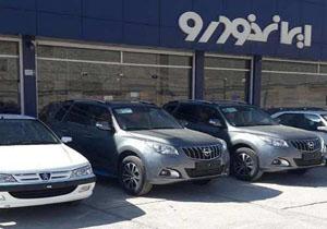 پیش فروش ایران خودرو باز هم حاشیه ساز شد
