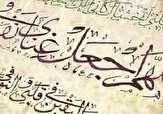 باشگاه خبرنگاران -۴۰ مسجد آذربایجان غربی میزبان مراسم روح بخش دعای عرفه