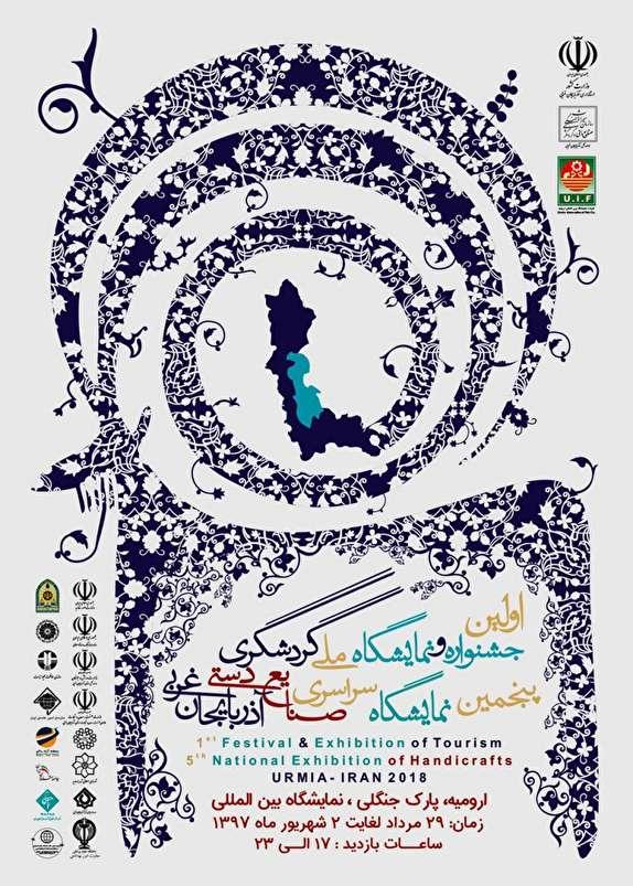 باشگاه خبرنگاران -آغاز به کار جشنواره ملی گردشگری و نمایشگاه صنایع دستی در ارومیه