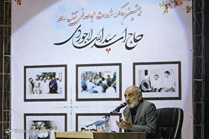 باشگاه خبرنگاران -بیستمین سالگرد شهادت شهید سیّد اسدالله لاجوردی