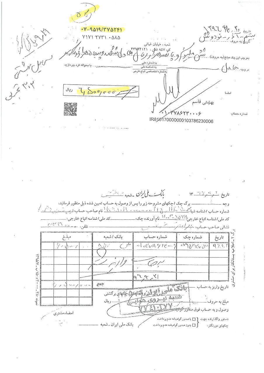 اتهام زنی آموزش و پرورش به یک مدیر انقلابی به جای پاسخگویی/ پاسخ مستند مدیر مخالف 2030 به اتهامات واهی آموزش و پرورش + اسناد