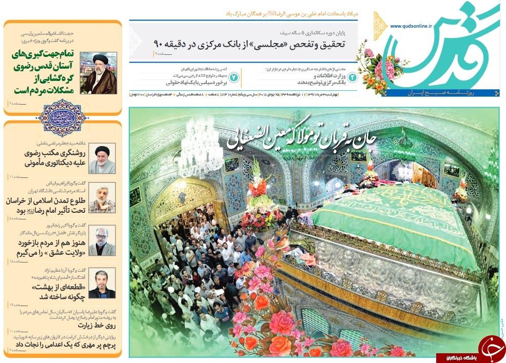 ایران با داد و قال یک بچه مدرسهای تسلیم نمیشود/ 25 بار تغییر ِقیمتِ طلا در یک روز