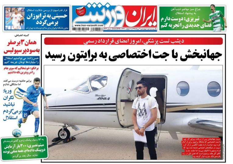 ایران ورزشی - ۳ مرداد
