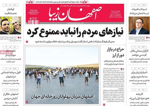 صفحه نخست روزنامه های استان اصفهان چهار شنبه 3 مرداد ماه