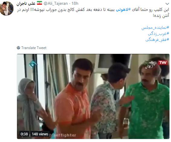 سروصدای جوراب نماینده مجلس در فضای مجازی