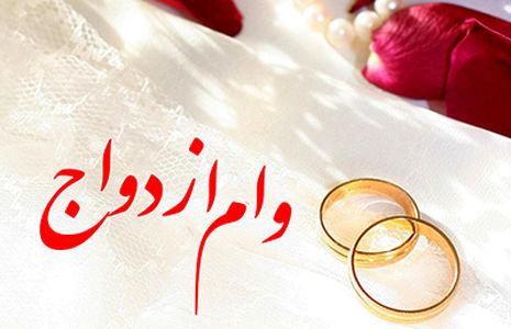 امسال چند وام ازدواج پرداخت شده است؟