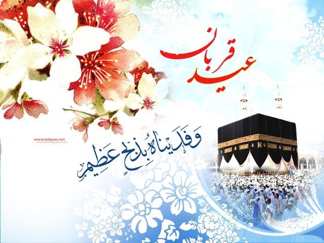 بسته پیامکهای تبریک ویژه عید سعید قربان