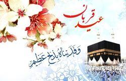 شب و روز عید قربان چه اعمالی دارد؟