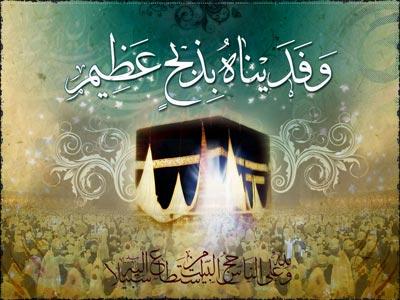 خطبه پیامبر اکرم (ص) در روز عید قربان