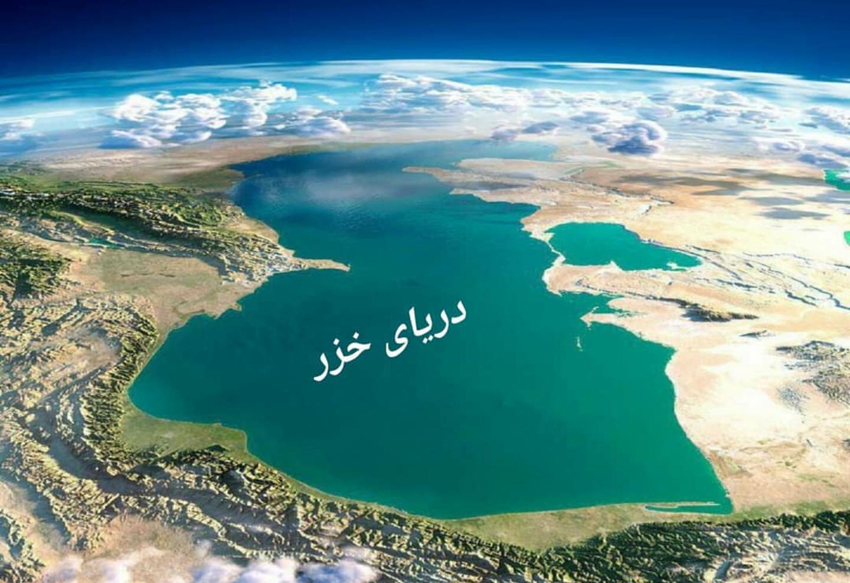 چقدر از دریای خزر متعلق به ایران  است؟